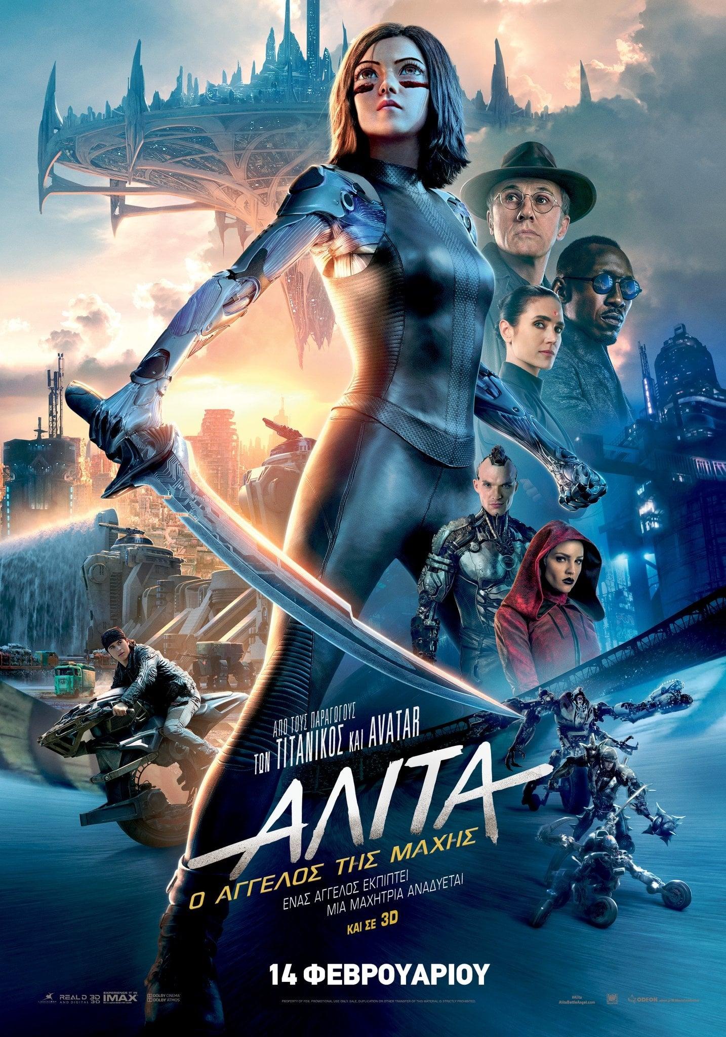 "Poster for the movie ""Αλίτα: Ο Άγγελος Της Μάχης"""