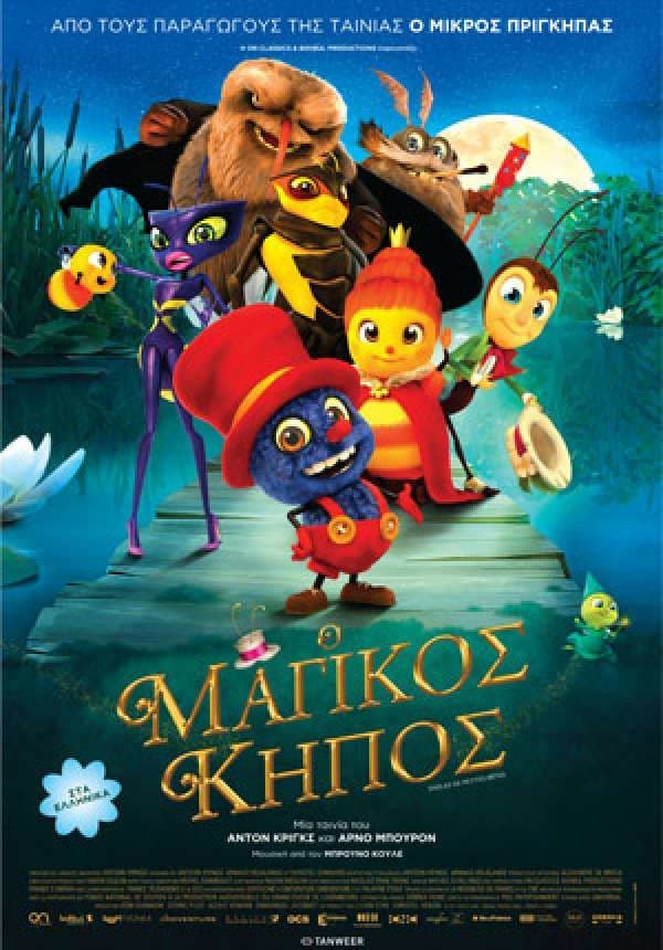 "Poster for the movie ""Ο Μαγικός Κήπος"""
