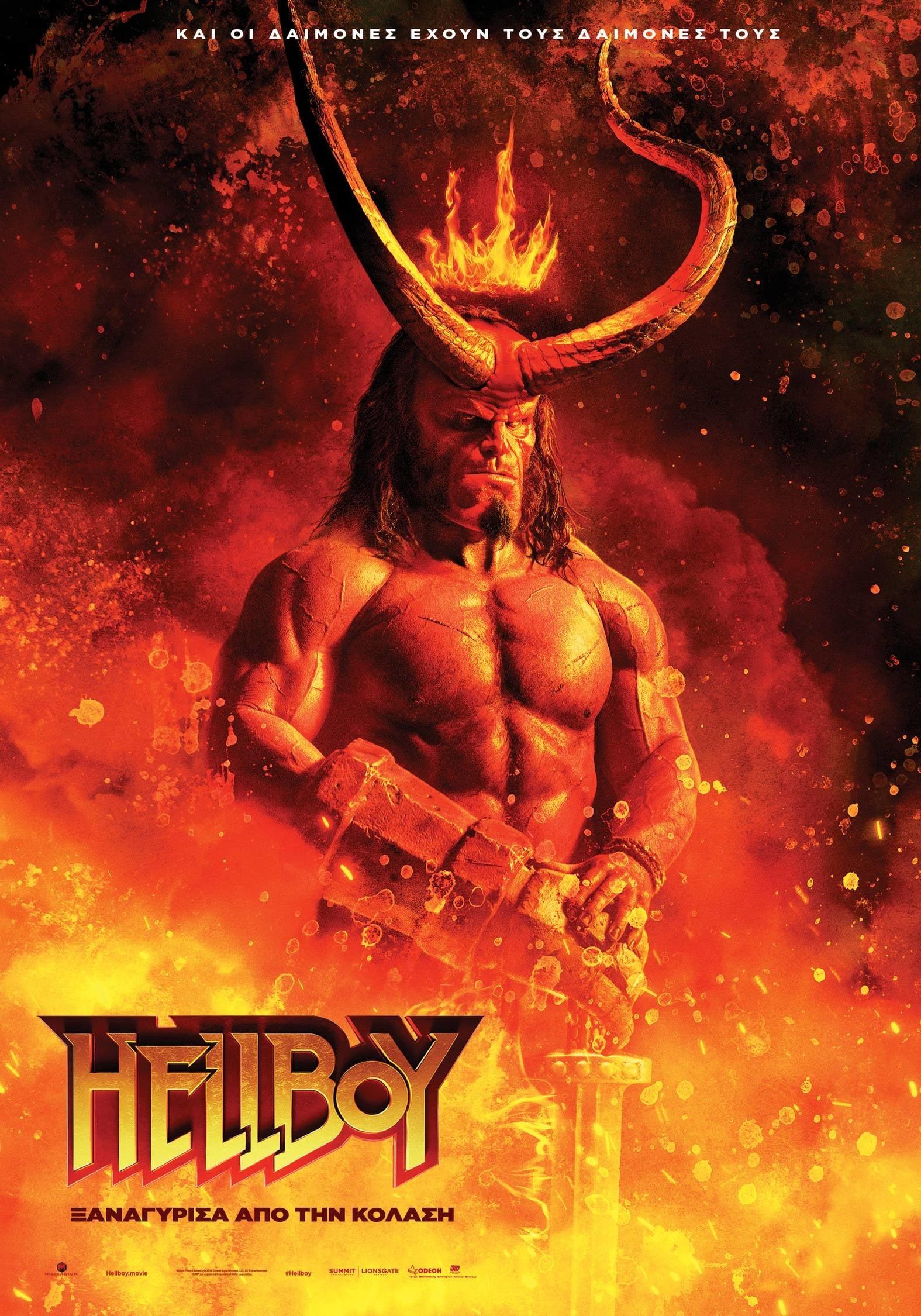 "Poster for the movie ""Hellboy: Ξαναγύρισα Από Την Κόλαση"""