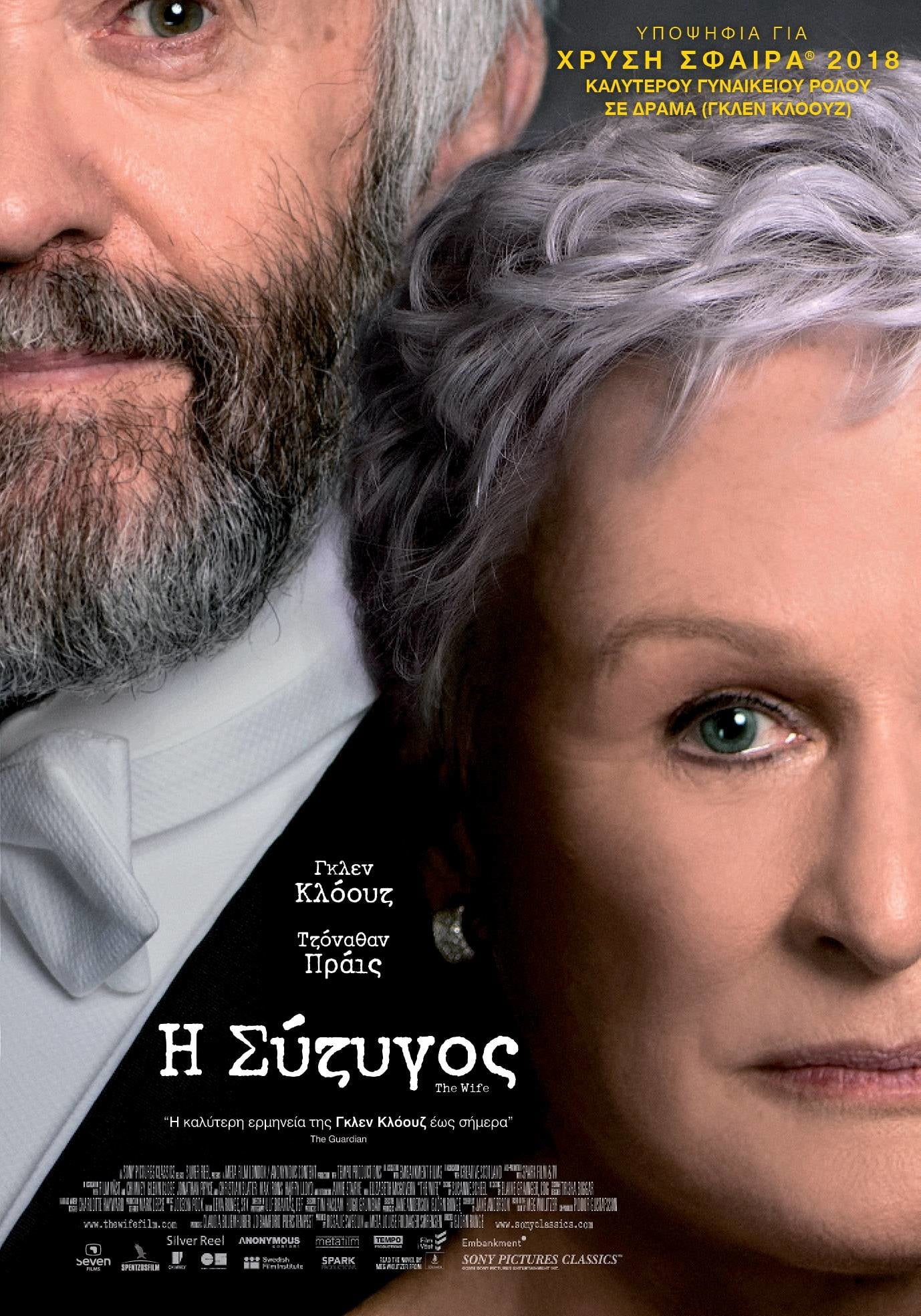 "Poster for the movie ""Η Σύζυγος"""