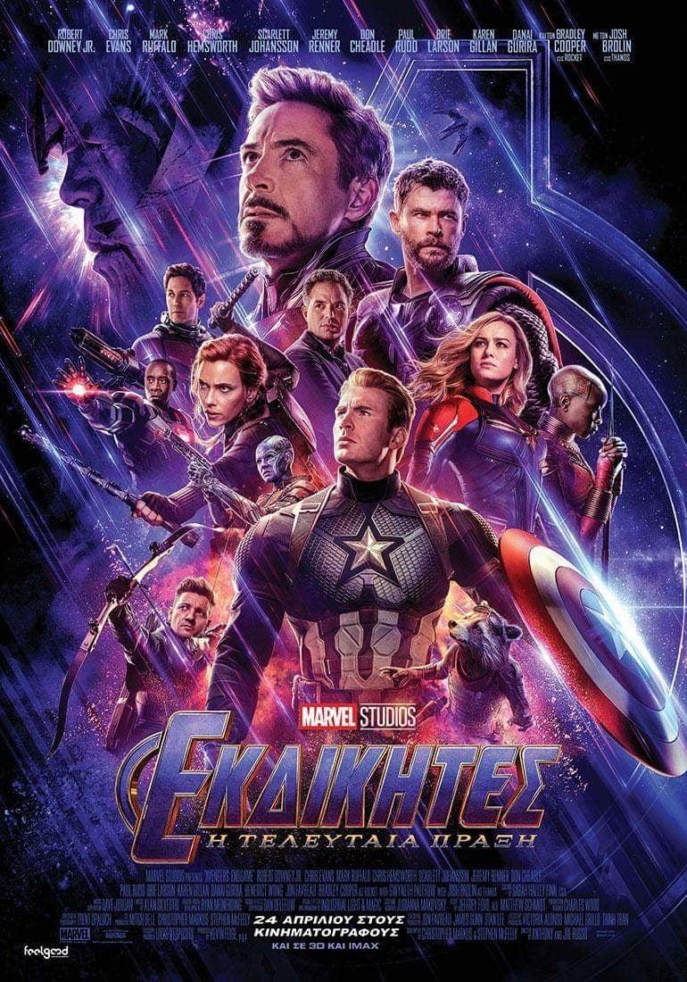 "Poster for the movie ""Εκδικητές: Η Τελευταία Πράξη"""