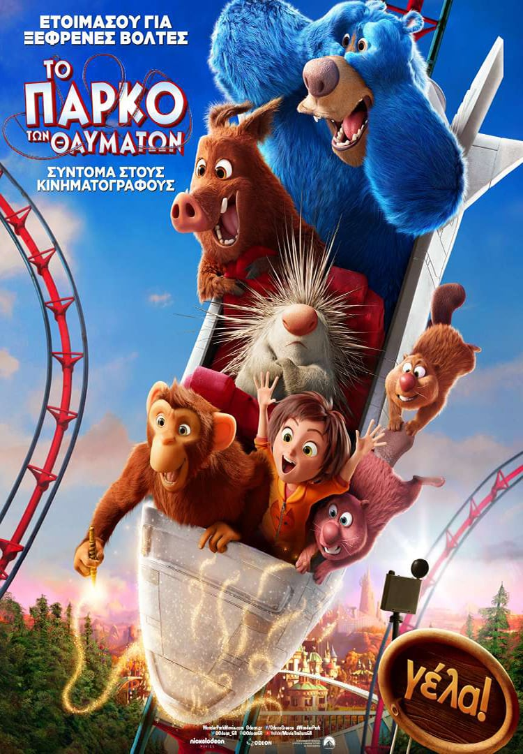 "Poster for the movie ""Το Πάρκο Των Θαυμάτων"""