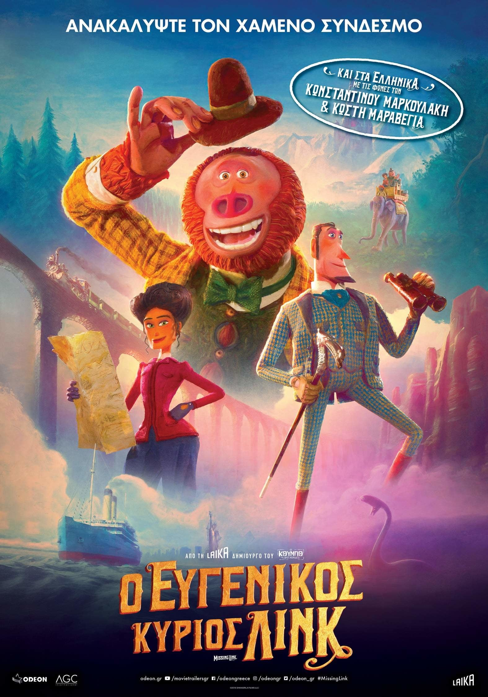 "Poster for the movie ""Ο Ευγενικός Κύριος Λινκ"""