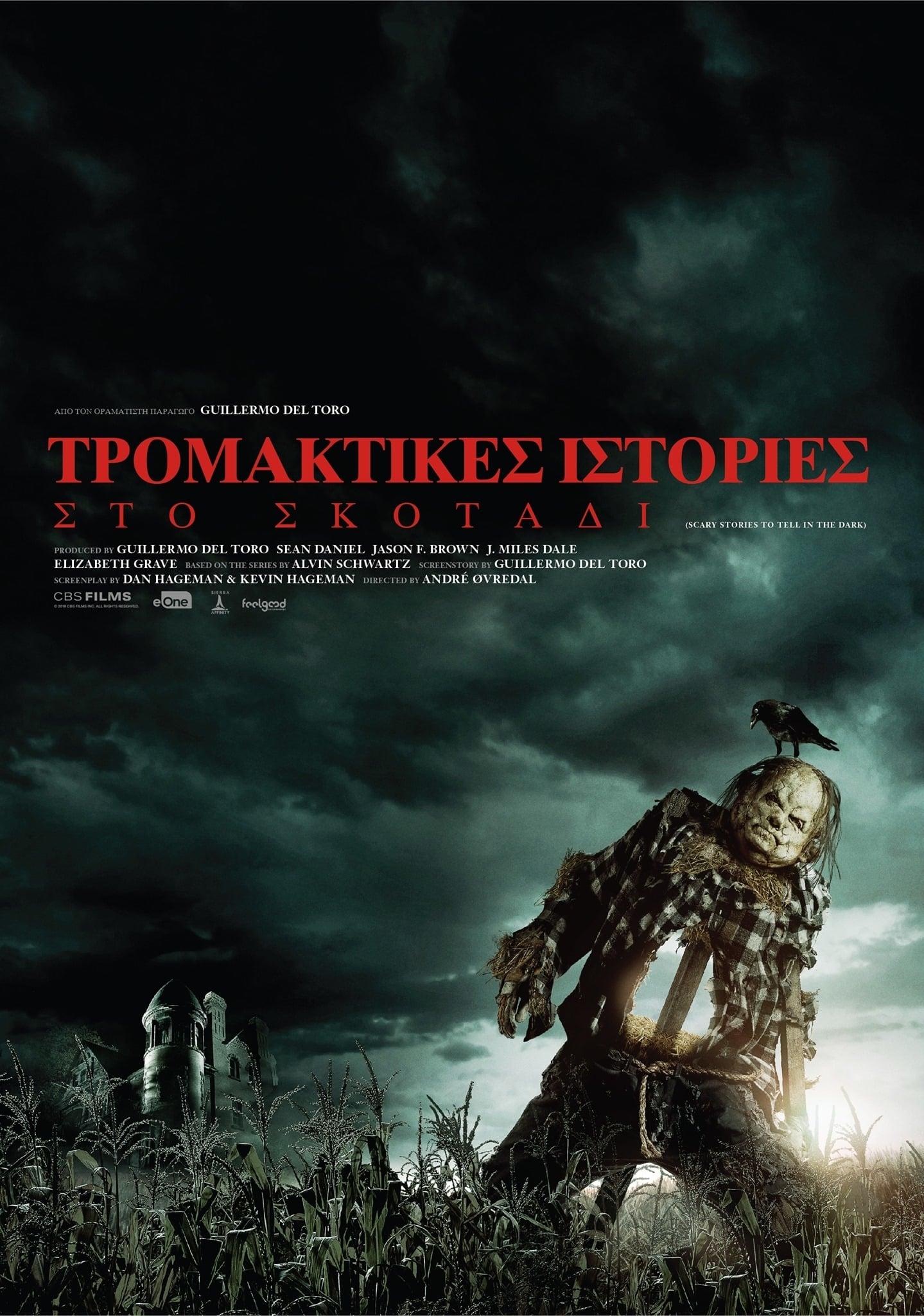 "Poster for the movie ""Τρομακτικές Ιστορίες Στο Σκοτάδι"""
