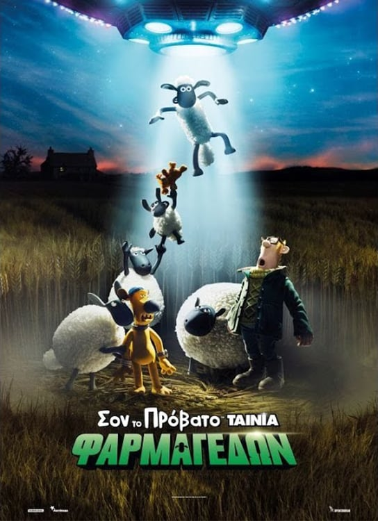 """Poster for the movie """"Σον Tο Πρόβατο Ταινία: Φαρμαγεδών"""""""