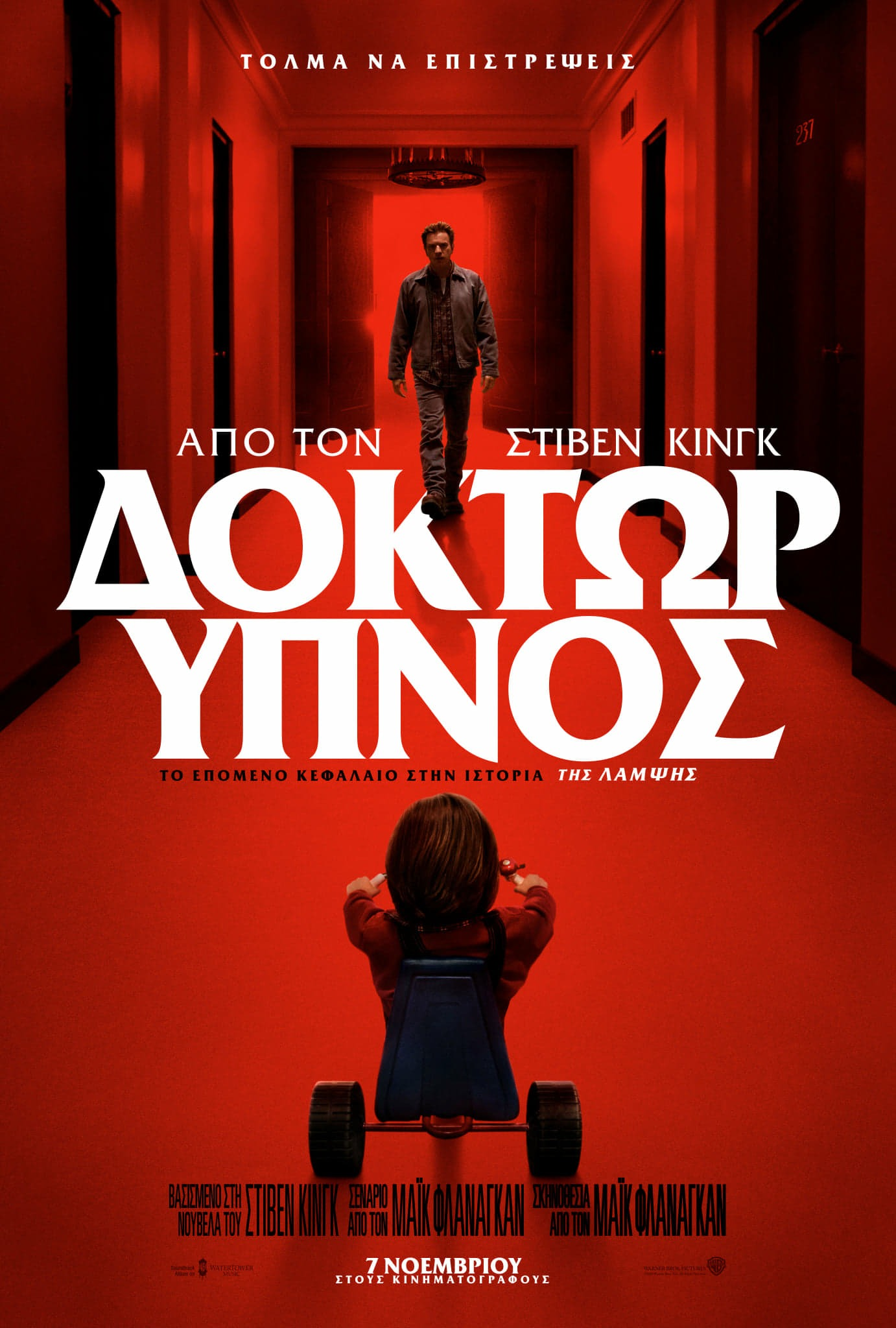 "Poster for the movie ""Δόκτωρ Ύπνος"""
