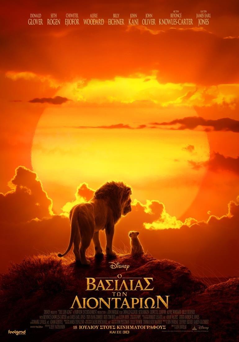 """Poster for the movie """"Ο Βασιλιάς Των Λιονταριών"""""""
