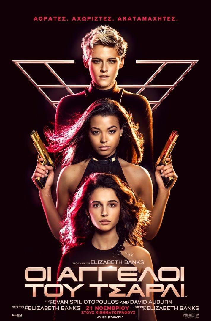 "Poster for the movie ""Οι Άγγελοι Του Τσάρλι"""