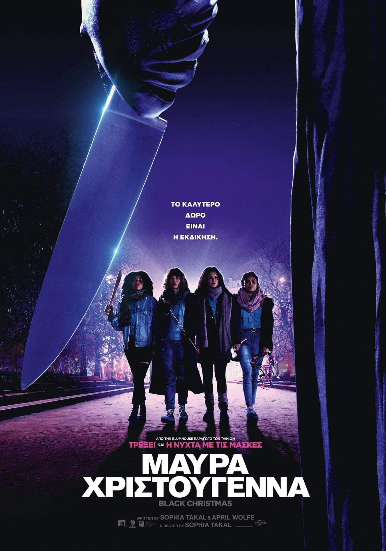 """Poster for the movie """"Μαύρα Χριστούγεννα"""""""