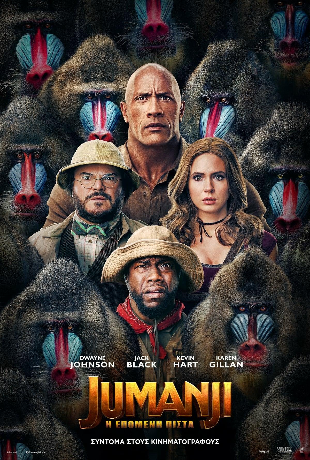 """Poster for the movie """"Jumanji: Η Επόμενη Πίστα"""""""