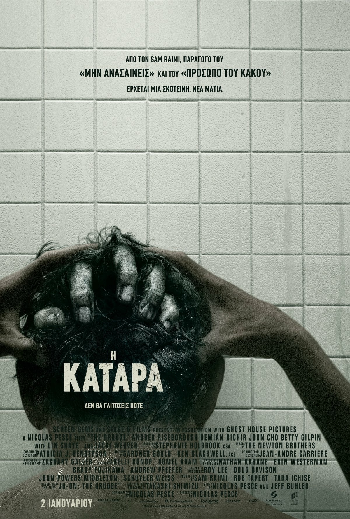 "Poster for the movie ""Η Κατάρα"""