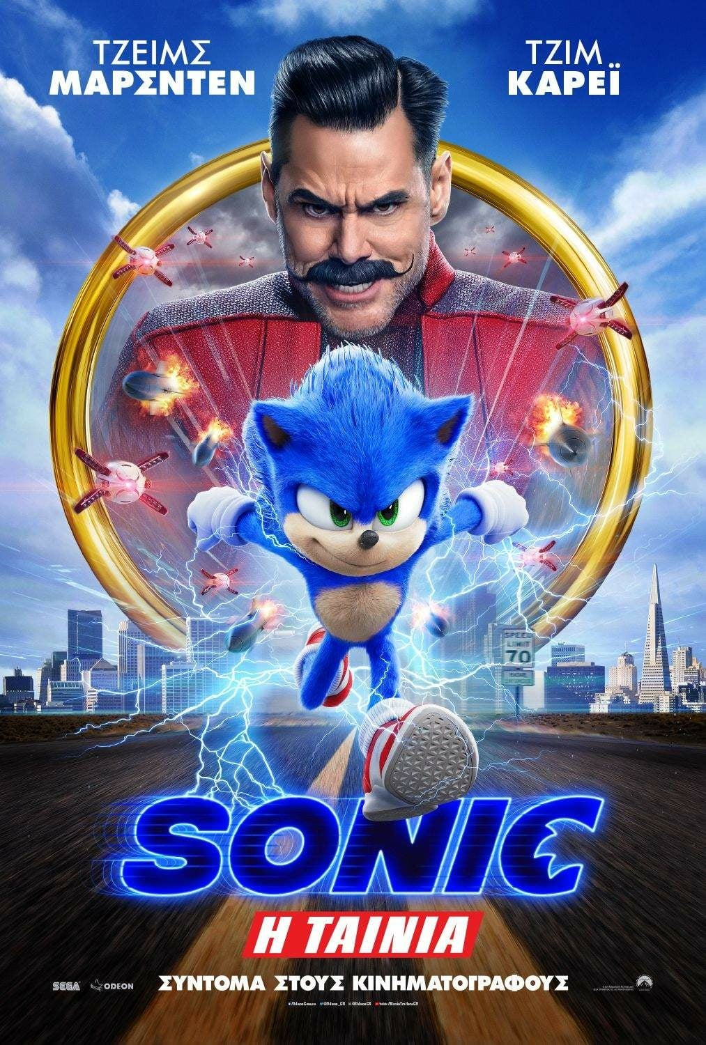 "Poster for the movie ""Sonic: Η Ταινία"""