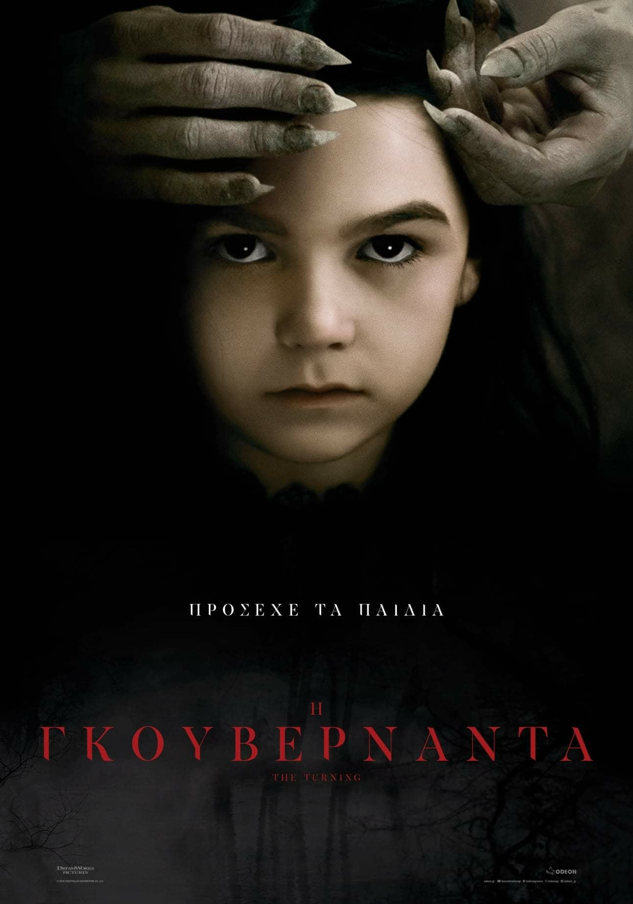 "Poster for the movie ""Η Γκουβερνάντα"""