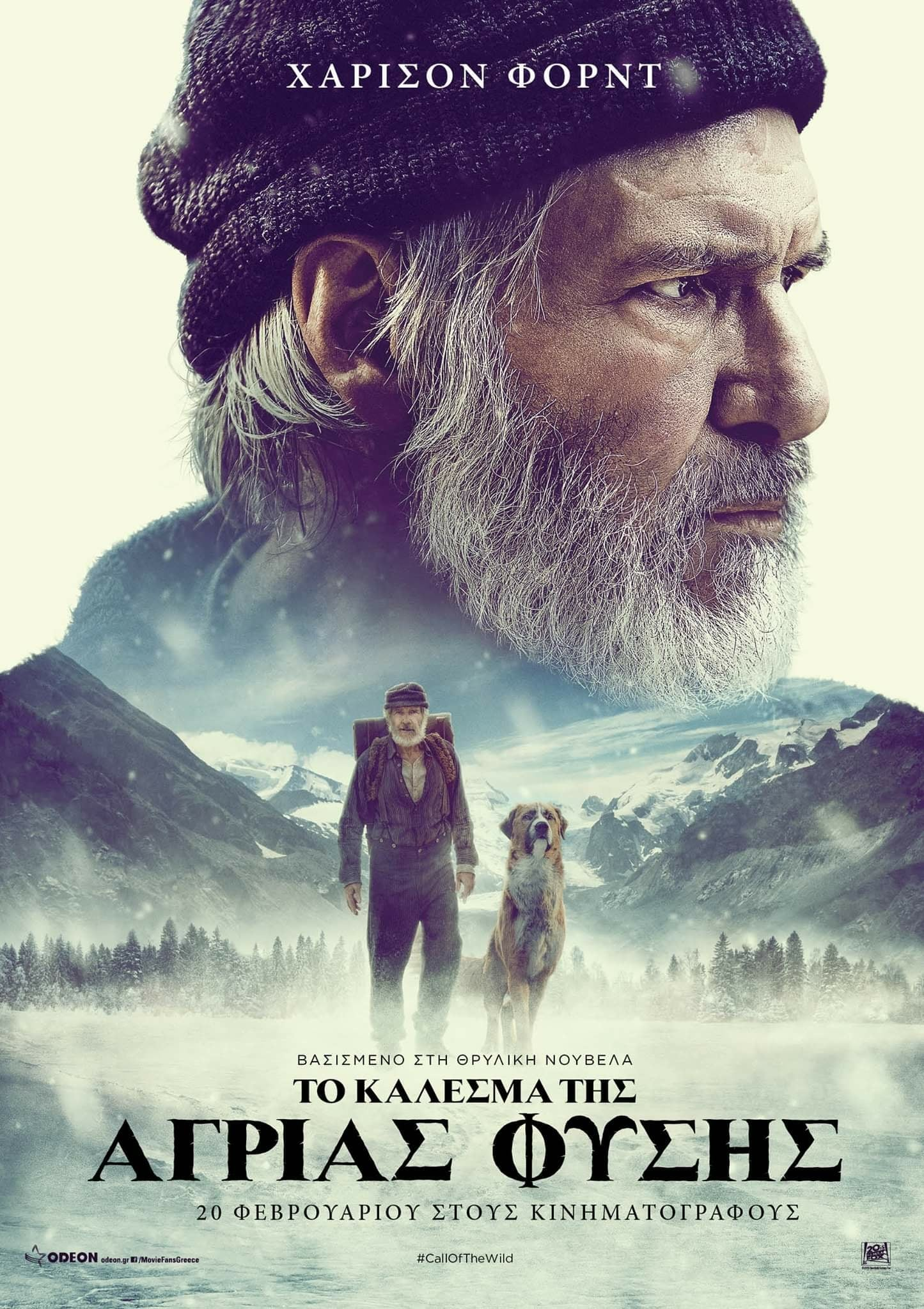 """Poster for the movie """"Το Κάλεσμα της Άγριας Φύσης"""""""