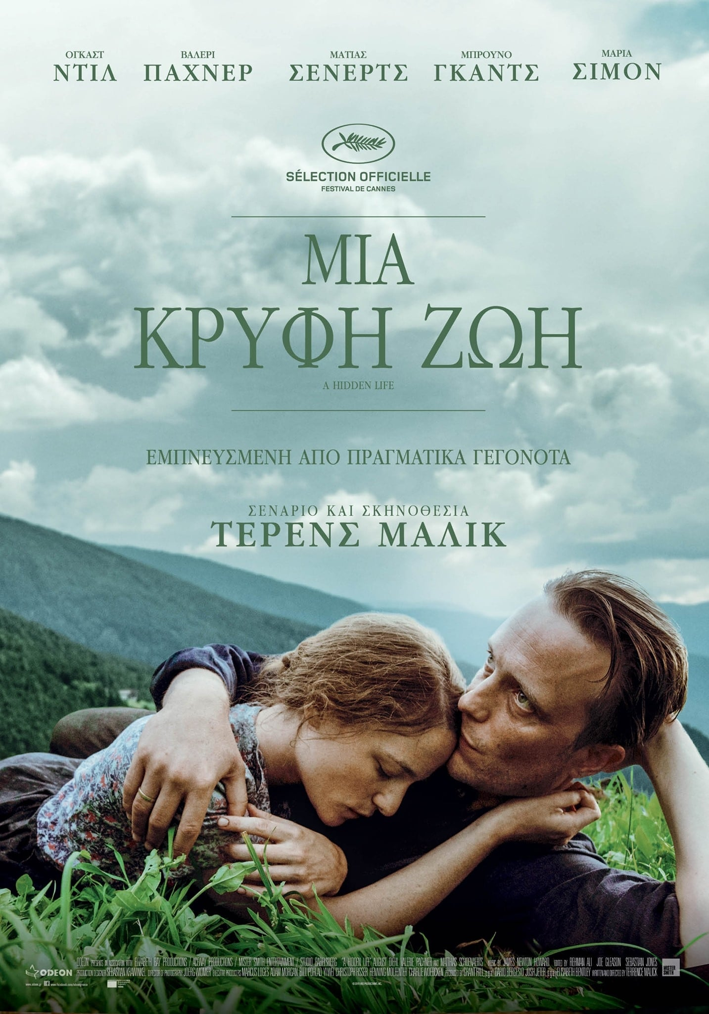 "Poster for the movie ""Μια Κρυφή Ζωή"""