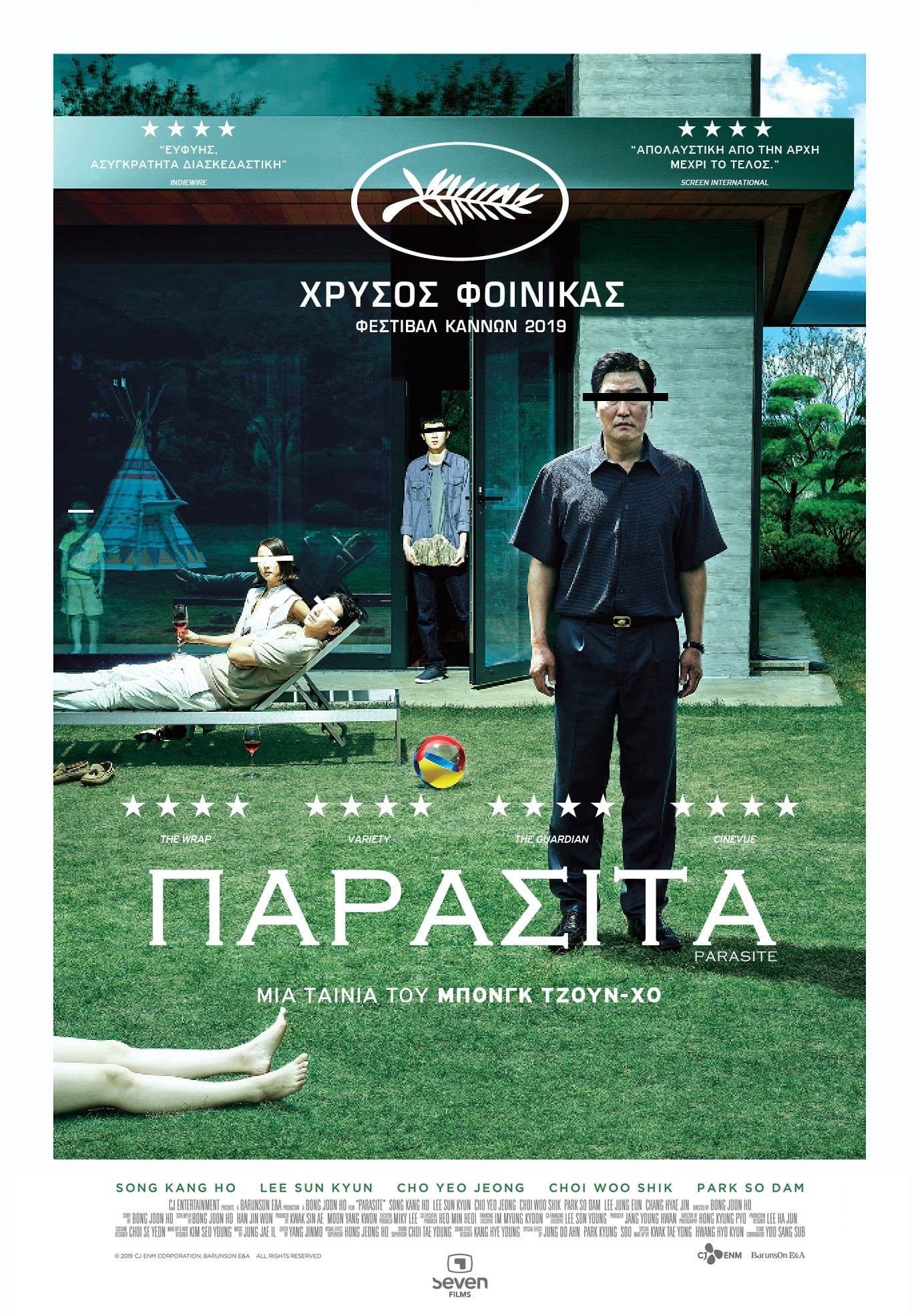 "Poster for the movie ""Παράσιτα"""