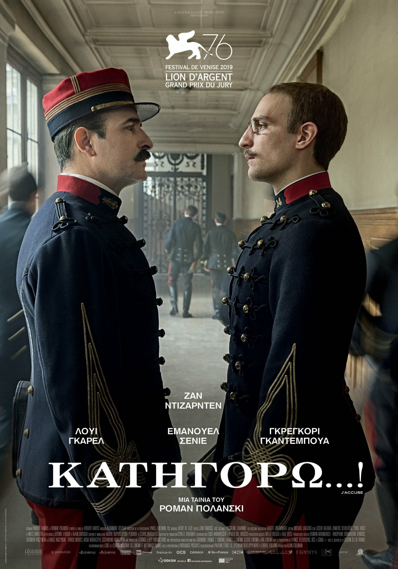"Poster for the movie ""Κατηγορώ...!"""