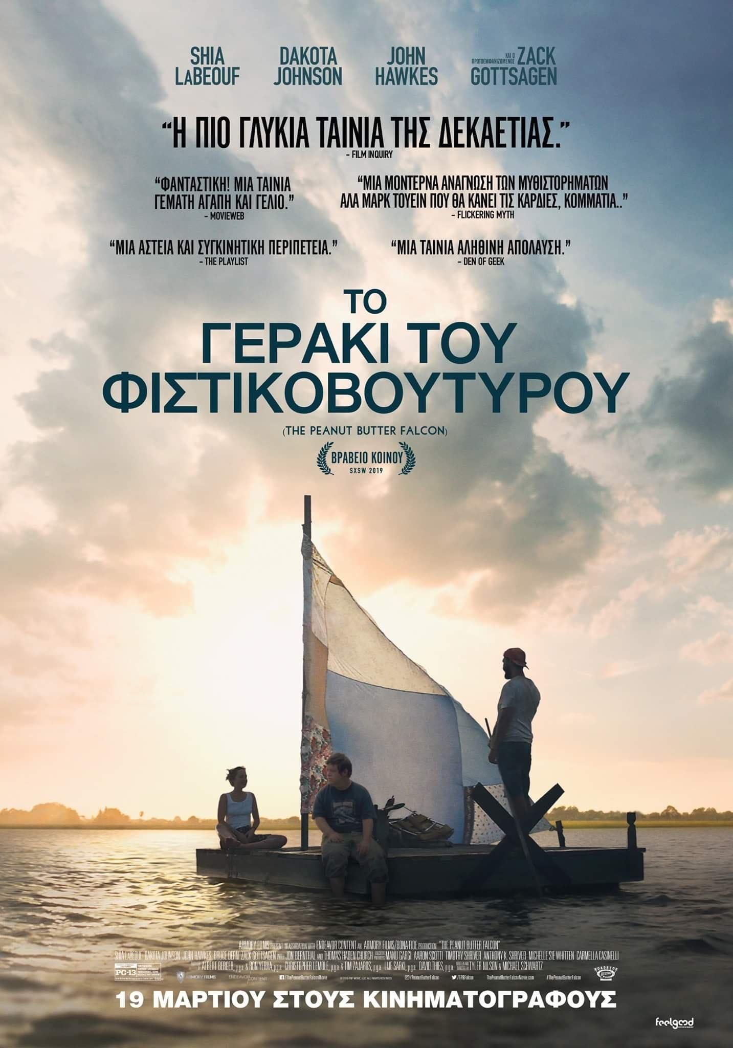 "Poster for the movie ""Το Γεράκι του Φιστικοβούτυρου"""