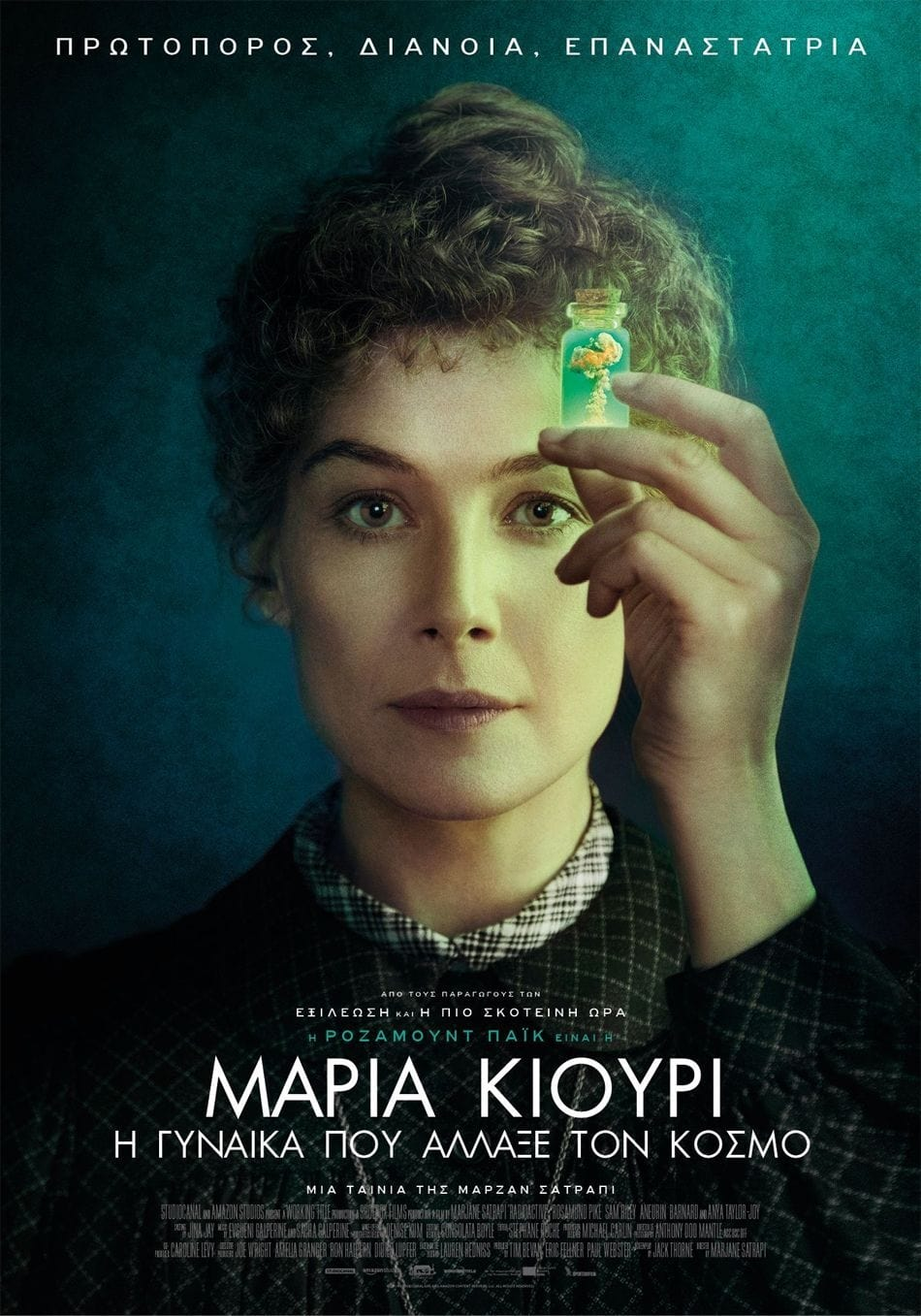 "Poster for the movie ""Μαρία Κιουρί: Η Γυναίκα Που Άλλαξε Τον Κόσμο"""