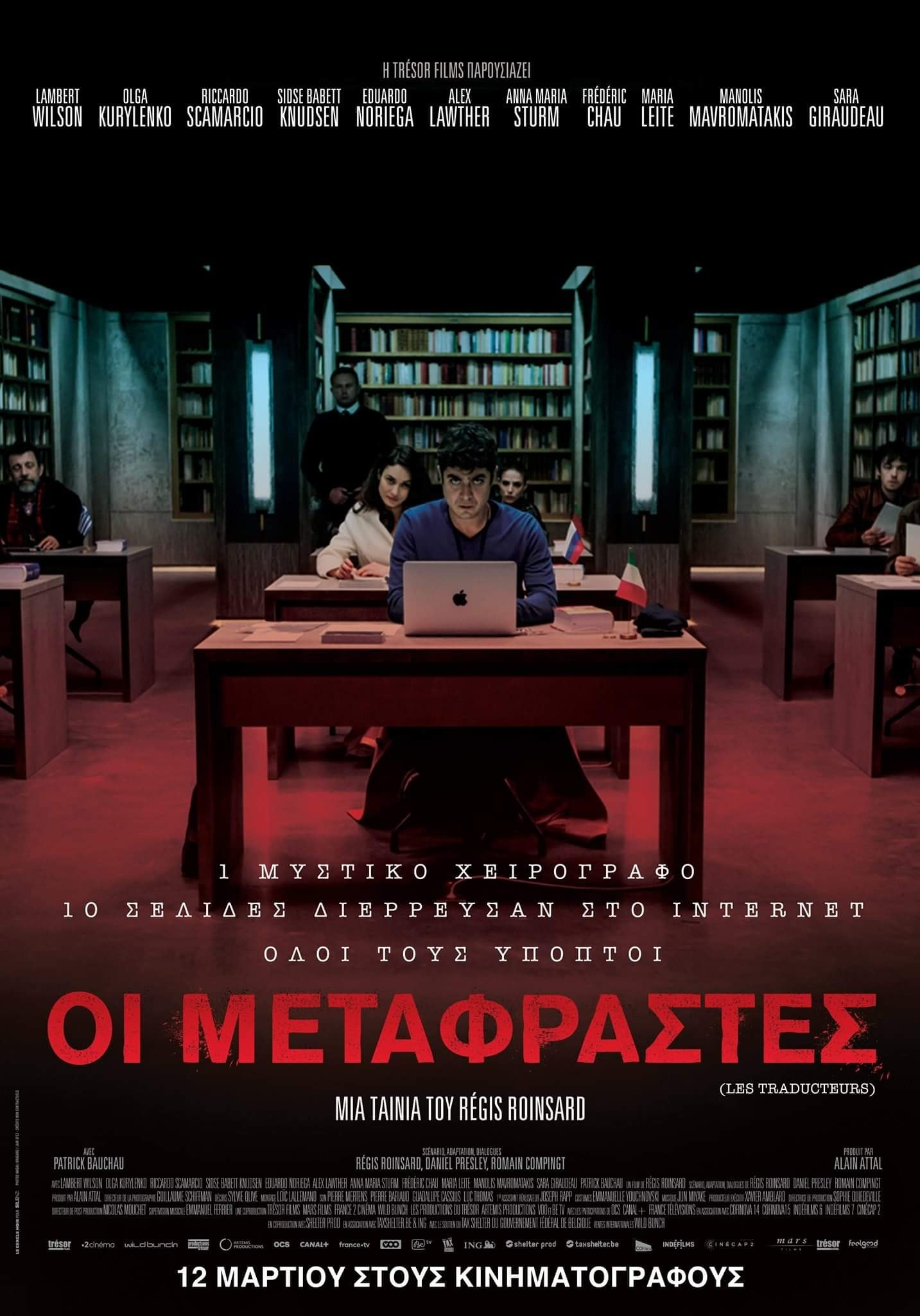 "Poster for the movie ""Οι Μεταφραστές"""