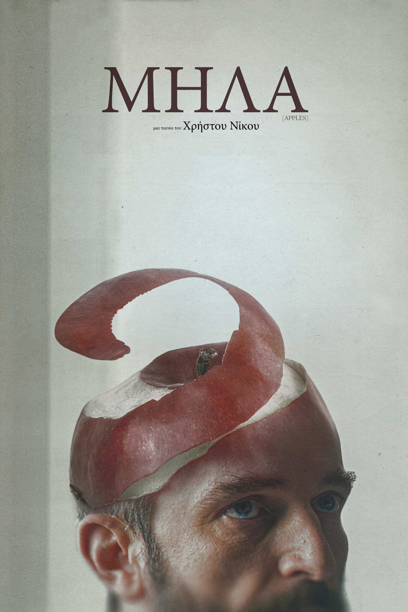 """Poster for the movie """"Μήλα"""""""