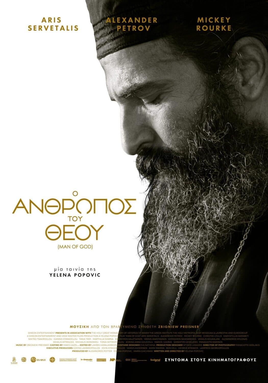 "Poster for the movie ""Ο Άνθρωπος του Θεού"""