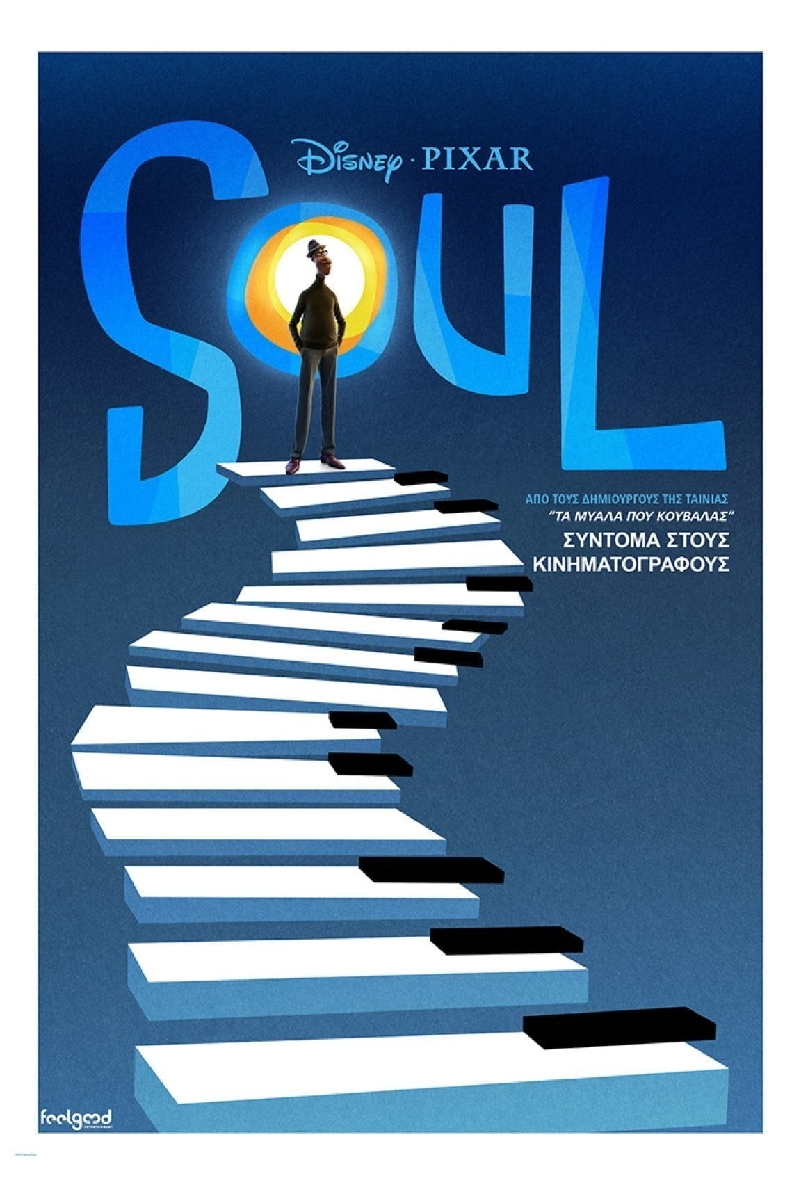 """Poster for the movie """"Soul"""""""