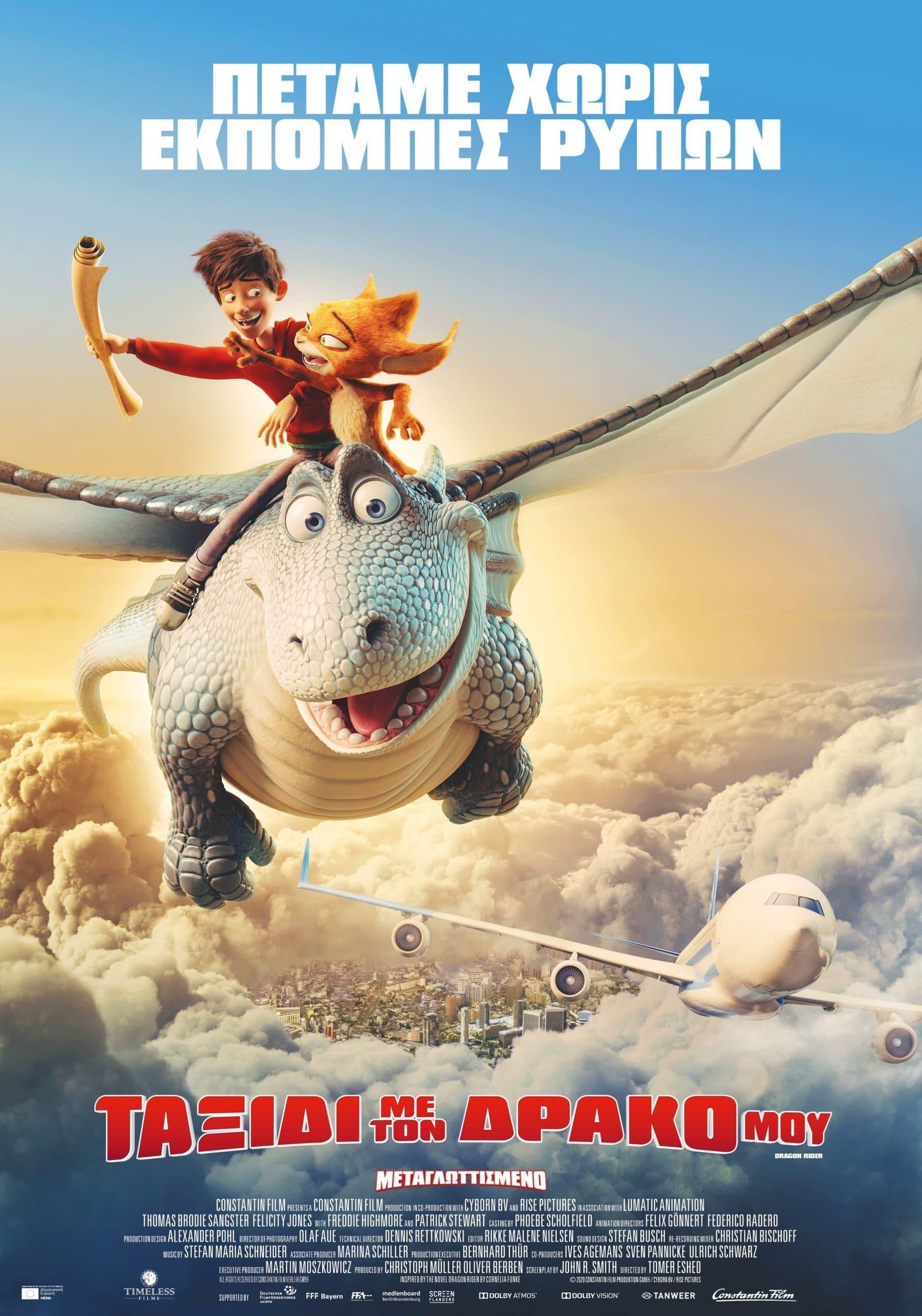 "Poster for the movie ""Ταξίδι με τον Δράκο μου"""