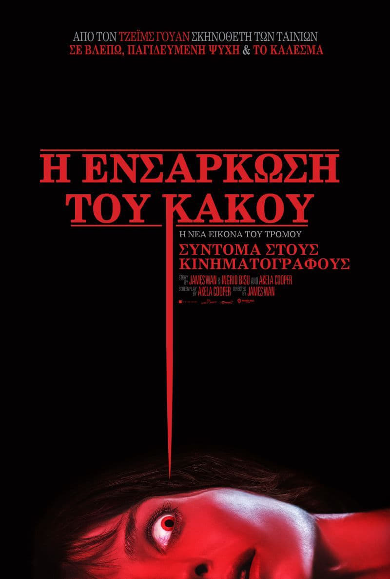 """Poster for the movie """"Η Ενσάρκωση του Κακού"""""""