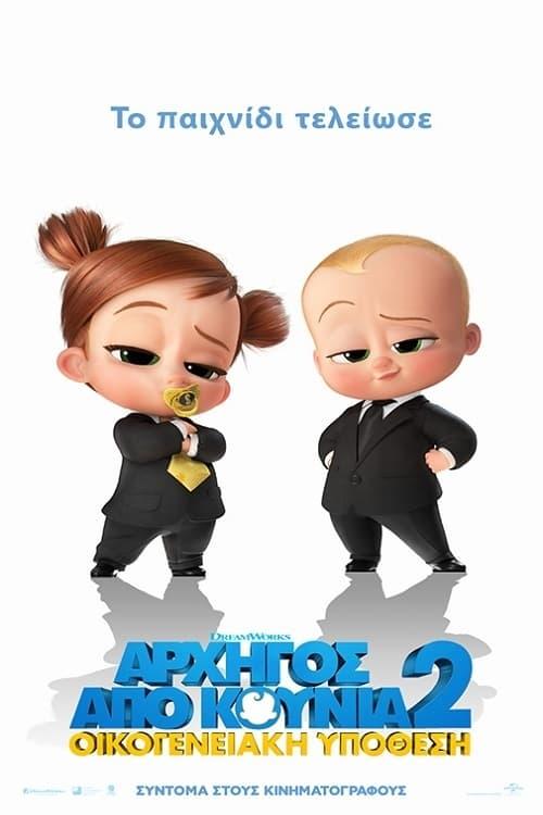 "Poster for the movie ""Αρχηγός από Κούνια 2: Οικογενειακή Υπόθεση"""