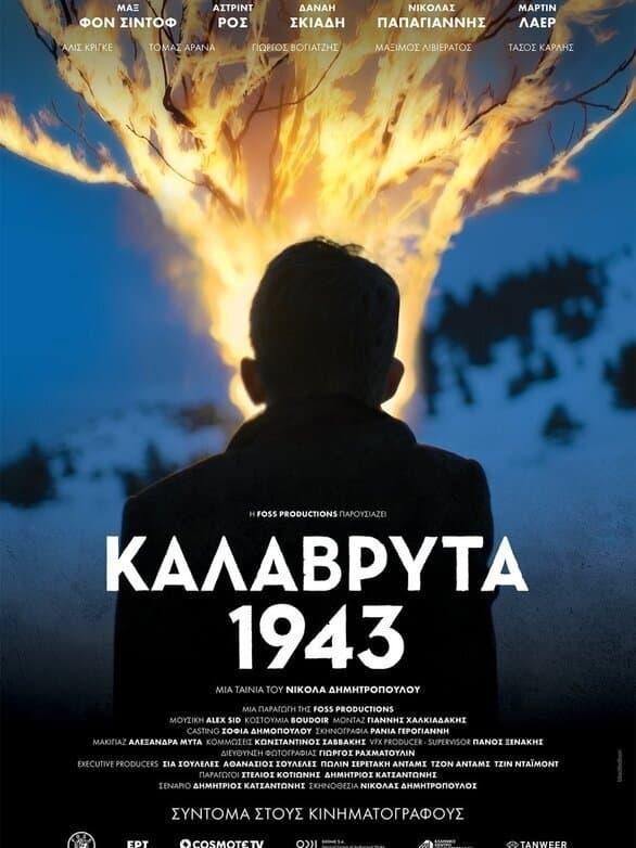 "Poster for the movie ""Καλάβρυτα 1943"""