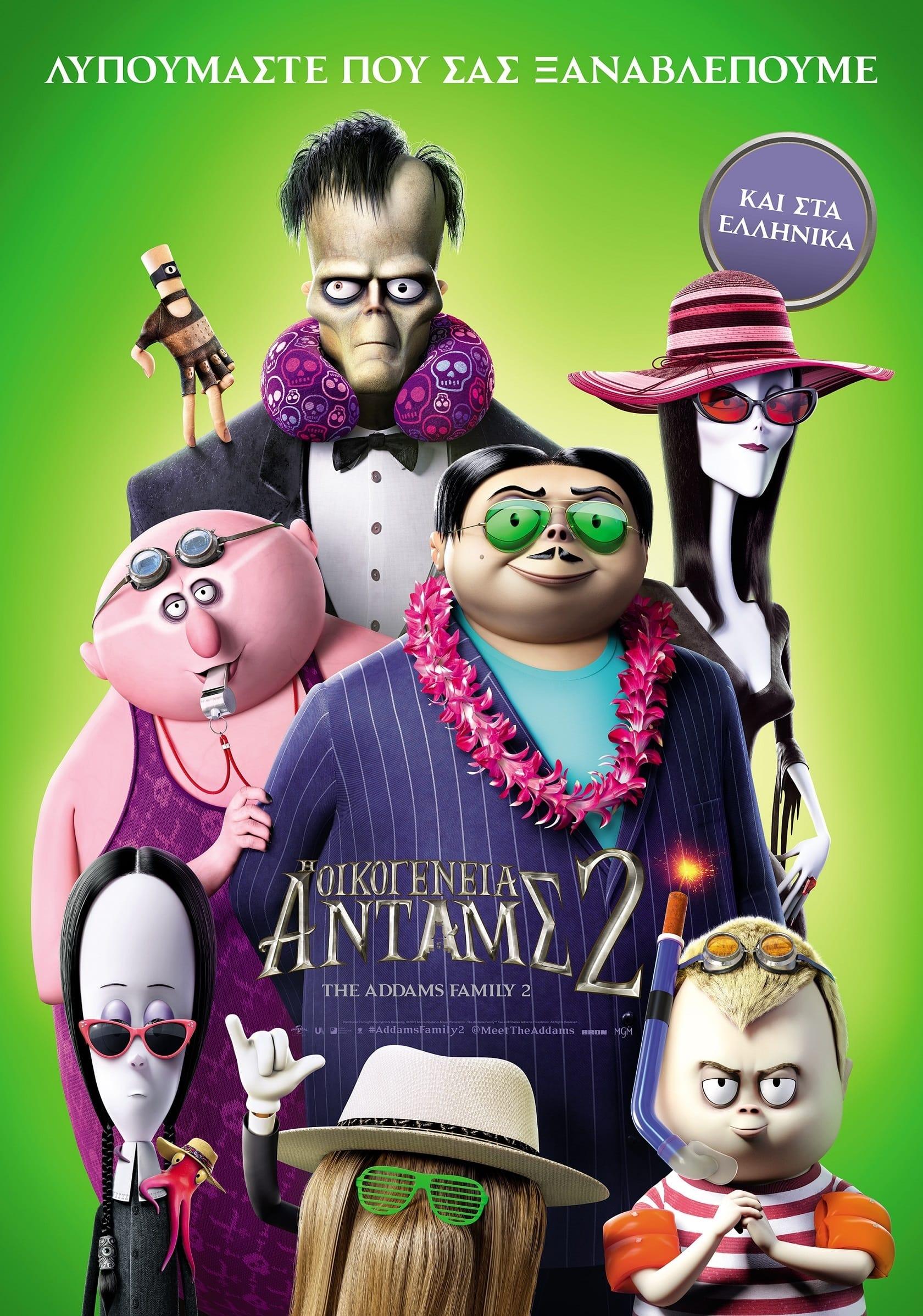 "Poster for the movie ""Η Οικογένεια Άνταμς 2"""
